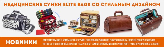 faf2d8a710e2 Медицинские сумки для врачей универсальные — купить от ООО «М.П.А ...